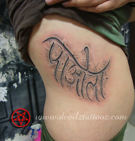 tattoo art work by tattoo artist 3d sanskrit name tattoo. Black Bedroom Furniture Sets. Home Design Ideas